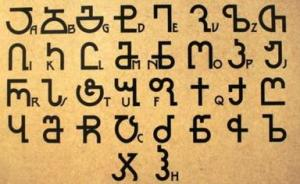 Georgian_Alphabet_Letters