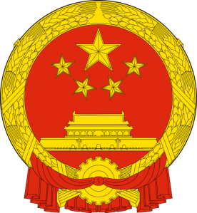National_Emblem_of_the_People's_Republic_of_China.svg